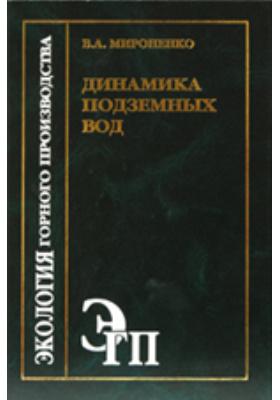 Динамика подземных вод: учебник для вузов