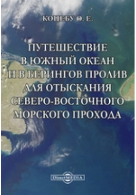 Путешествие в Южный океан и в Берингов пролив для отыскания Северо-Восточного морского прохода, предпринятое в 1815, 1816, 1817 и 1818 годах: научно-популярное издание, Ч. 1