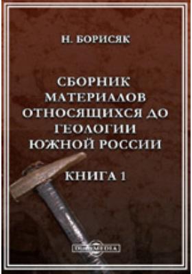 Сборник материалов, относящихся до геологии Южной России. Книга 1