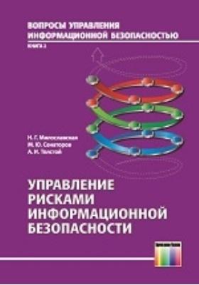 Управление рисками информационной безопасности: учебное пособие для вузов