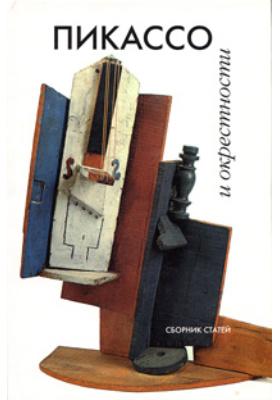 Пикассо и окрестности : сборник статей: сборник научных трудов