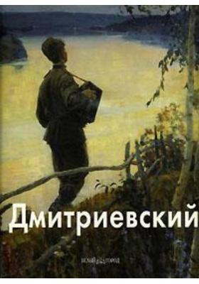 Виктор Дмитриевский