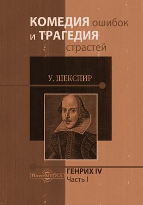 Генрих IV, Ч. I