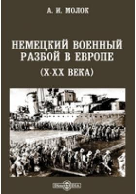 Немецкий военный разбой в Европе (X-XX века): монография