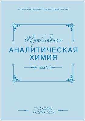 Прикладная аналитическая химия: журнал. 2014-2015. Т. V, № 2/1(12)