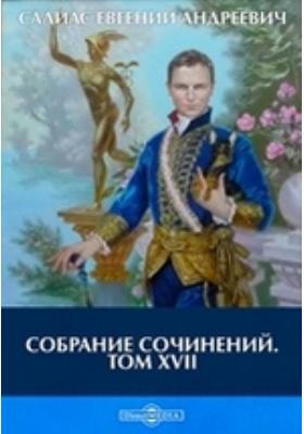 Собрание сочинений: художественная литература. Т. XVII