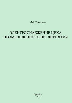Электроснабжение цеха промышленного предприятия: учебное пособие