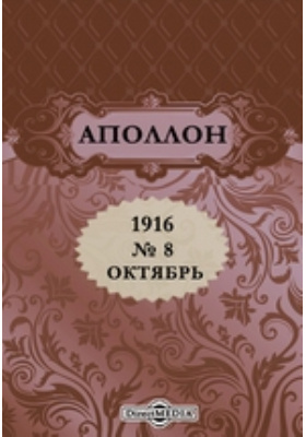 Аполлон: журнал. 1916. № 8, Октябрь