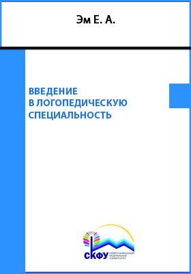 Введение в логопедическую специальность: учебное пособие