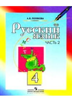 Русский язык. 4 класс. В 2 частях. Часть 2 : Учебник для общеобразовательных учреждений. 4-е издание