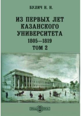 Из первых лет Казанского Университета. 1805-1819 гг, Ч. 2