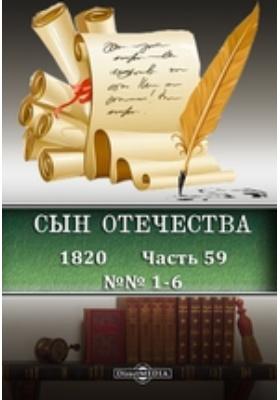 Сын Отечества : 1820: историко-документальная литература, Ч. 59. № 1-6