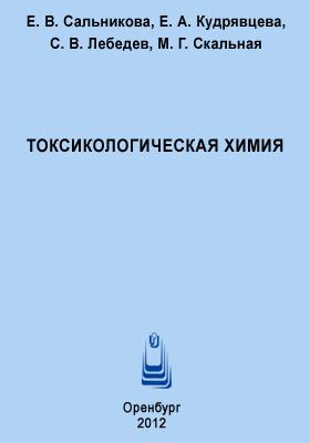 Токсикологическая химия: учебное пособие