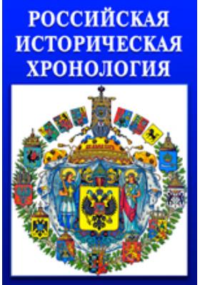 Российская историческая хронология: монография
