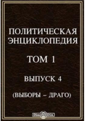 Политическая энциклопедия. Выборы-Драго. Т. 1, Вып. 4