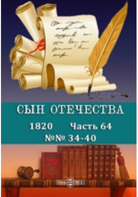 Сын Отечества: журнал. 1820. №№ 34-40, Ч. 64