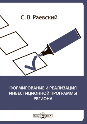 Формирование и реализация инвестиционной программы региона: монография...