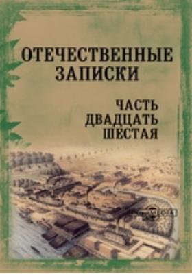 Отечественные записки: журнал. 1826, Ч. 26