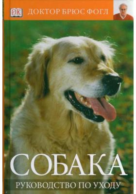 Собака. Руководство по уходу = Dog Owner's Manual