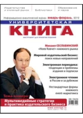 Университетская книга: информационно-аналитический журнал. 2012. январь/февраль