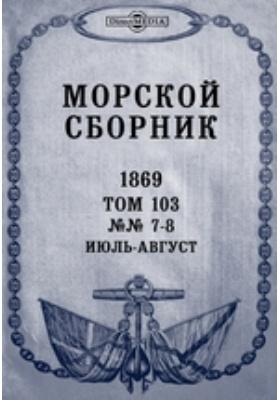 Морской сборник. 1869. Т. 103, №№ 7-8, Июль-август
