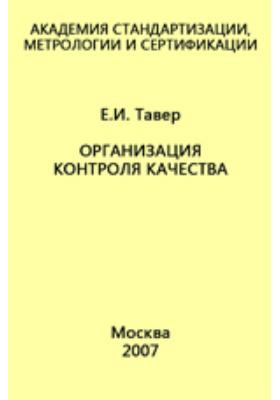 Организация контроля качества