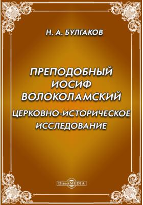 Преподобный Иосиф Волоколамский. Церковно- историческое исследование