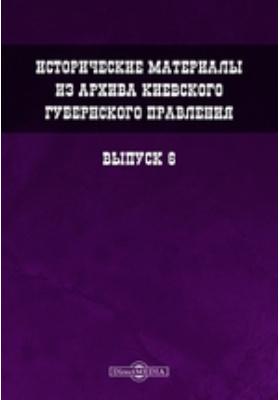Исторические материалы из архива Киевского губернского правления. Вып. 6