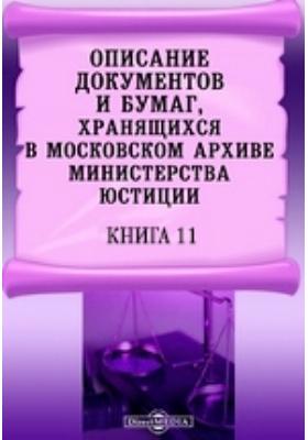 Описание документов и бумаг, хранящихся в Московском архиве Министерства юстиции. Книга 11