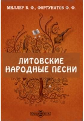 Литовские народные песни