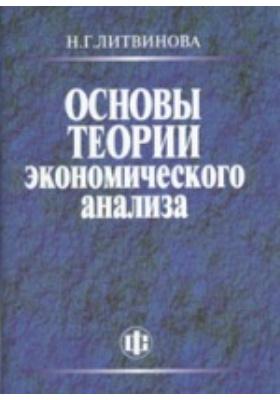 Основы теории экономического анализа: учебно-методическое пособие