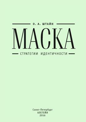 Маска : стратегии идентичности: научно-популярное издание