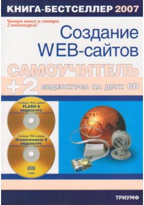 Самоучитель. Создание Web-сайтов + 2 видеокурса на двух CD