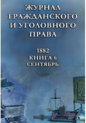 Журнал гражданского и уголовного права. 1882. Книга 6, Сентябрь