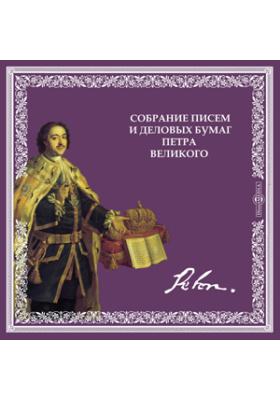 Собрание писем и деловых бумаг Петра Великого