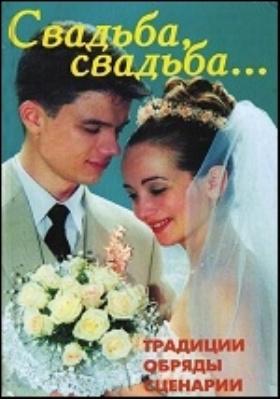 Свадьба, свадьба.. : традиции обряды сценарии: научно-популярное издание