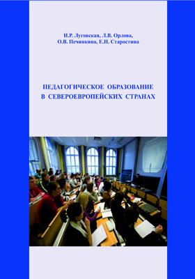 Педагогическое образование в североевропейских странах: монография
