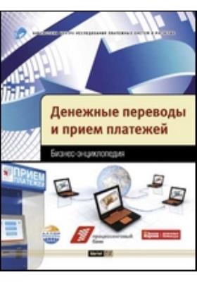 Денежные переводы и прием платежей. Бизнес-энциклопедия