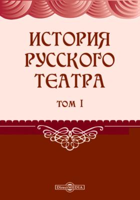 История русского театра. Т. 1