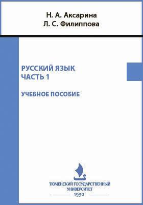 Русский язык : учебное пособие для подготовительных курсов : в 2 частях, Ч. 1