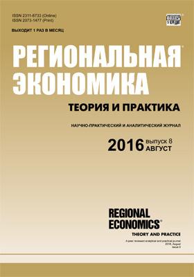 Региональная экономика: теория и практика = Regional economics: журнал. 2016. № 8(431)