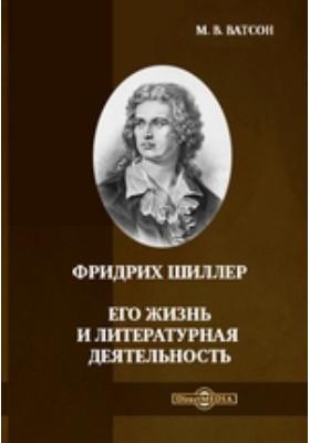 Фридрих Шиллер. Его жизнь и литературная деятельность