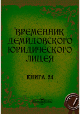 Временник Демидовского юридического лицея: журнал. 1881. Книга 24