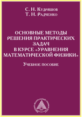 Основные методы решения практических задач в курсе «Уравнения математической физики»: учебное пособие