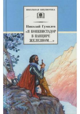 """""""Я конквистадор в панцире железном.."""" : Стихотворения. Статьи о поэзии"""