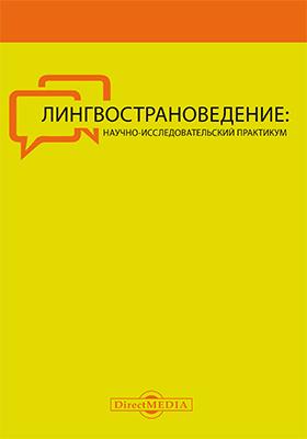 Лингвострановедение : научно-исследовательский практикум: учебно-методическое пособие