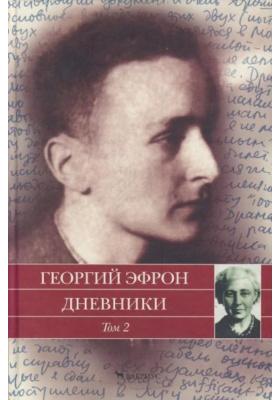 Дневники в двух томах. Том 2 : 31 августа 1941 - 25 августа 1943