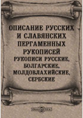 Описание русских и славянских пергаменных рукописей. Рукописи русские, болгарские, молдовлахийские, сербские