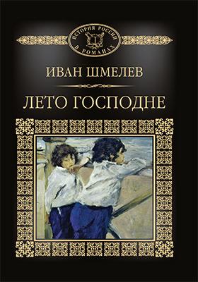 Т. 72. Лето Господне: художественная литература