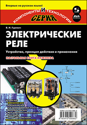Электрические реле : устройство, принцип действия и применения : настольная книга инженера